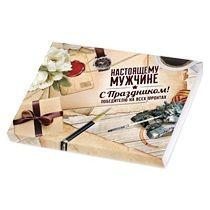 Стандартный шоколадный набор «С Праздником 23 февраля», 60 г