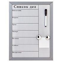 Доска для записей магнитная «Тайм-менеджер»