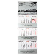 Календарь квартальный на 3 пружинах на 2017 год