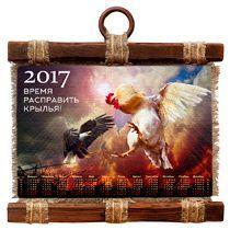 Свиток — календарь «Время расправлять крылья» на 2017 год