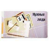Визитница/кредитница