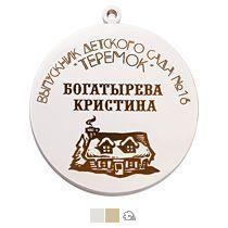 Металлическая медаль с гравировкой