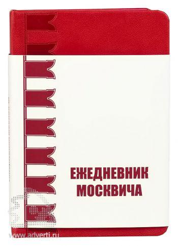 «Ежедневник москвича» в обложке