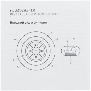 Беспроводная колонка «stuckSpeaker 2.0», инструкция