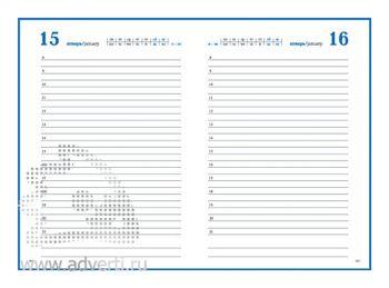 Внутренний блок полудатированного ежедневника А5 (939)