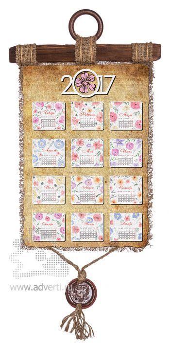 Календарь-свиток «Цветочный» на 2017 год