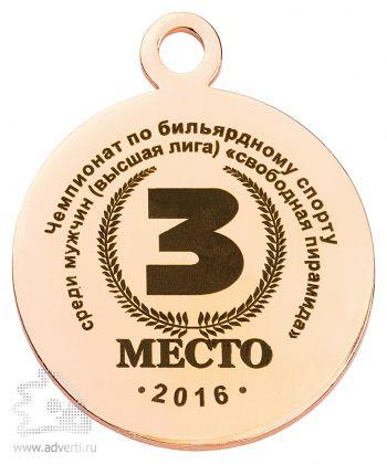 Металлическая медаль с гравировкой, золотистая, односторонняя, d50 мм