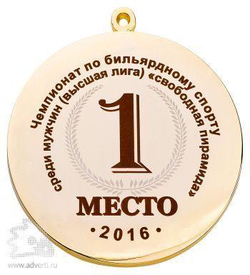 Металлическая медаль с гравировкой, золотистая, двухсторонняя, d50 мм