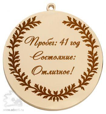 Металлическая медаль с гравировкой, золотистая, односторонняя, d60 мм