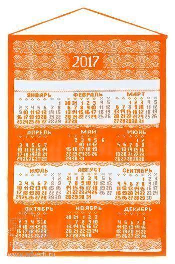 Календарь вязаный «Целый год в ажуре», оранжевый
