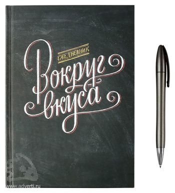 Набор «Рецепты счастья», ежедневник и ручка