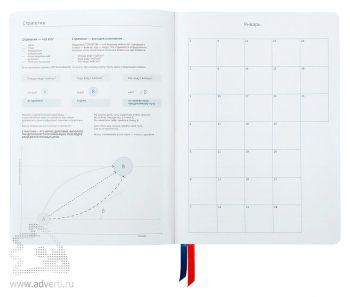Ежедневник «Control» недатированный Inspire, пример календаря