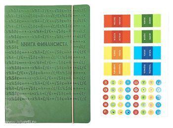 Набор наклеек-разделителей для страниц и наклеек-пиктограмм