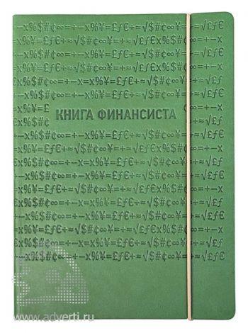 Книга финансиста