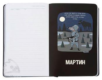 Ежедневник «Karl», недатированный Inspire, пример марта