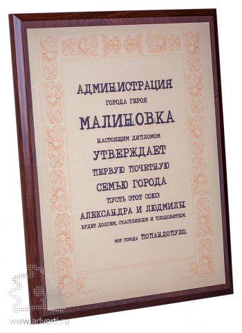 Наградные дипломы (плакетки), МДФ + шпон вишни, пластина золото