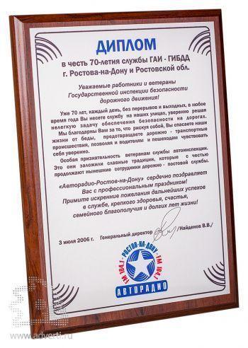 Наградные дипломы (плакетки), МДФ + шпон вишни, пластина серебро