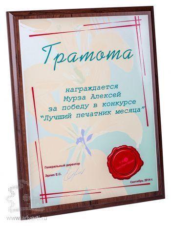 Наградные дипломы (плакетки), МДФ + шпон вишни, пластина белая