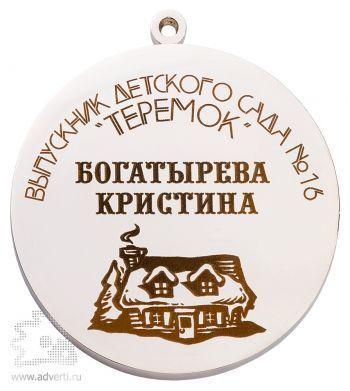 Металлическая медаль с гравировкой, серебристая, односторонняя, d50 мм