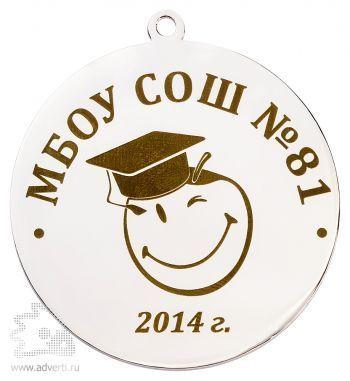 Металлическая медаль с гравировкой, серебристая, двухсторонняя, d50 мм