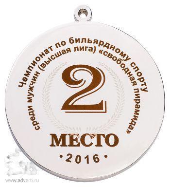 Металлическая медаль с гравировкой, серебристая, односторонняя, d60 мм