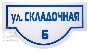 Адресные таблички на дом из двухслойного пластика, основа - белый, гравировка - синий, матовые